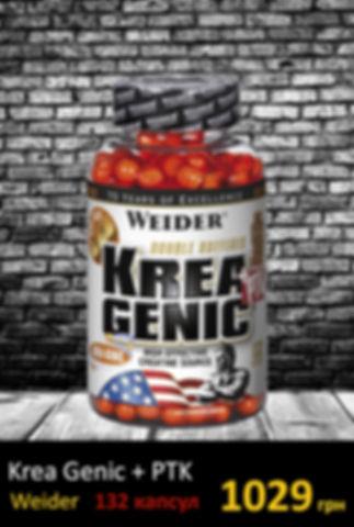 Krea-Genic