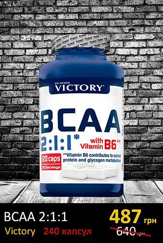 Аминокислоты BCAA в капсулах