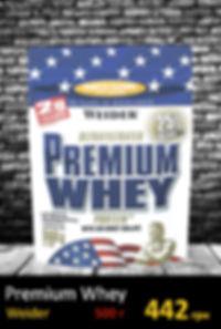 Сывороточный протин Premium Whey 500 g