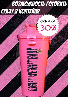 Двойной шейкер розовый