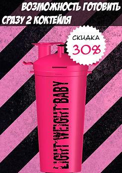 Двойной шейкер 2xShake розовый