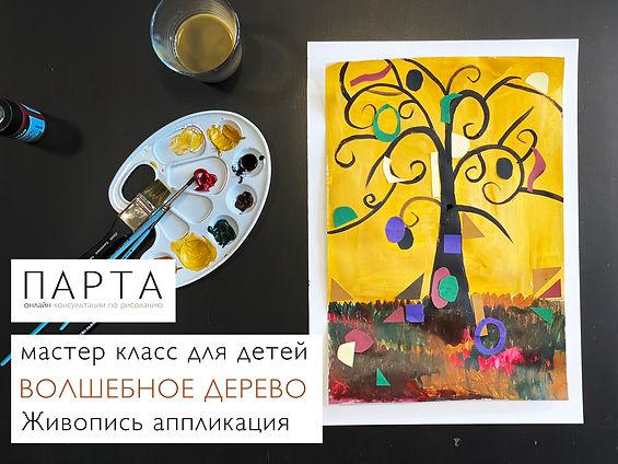 дерево копия.jpg