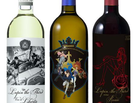 ルパン三世コラボワインに新ボトルが登場! 秋の夜長はルパンを観ながら、美味しいワインに浸ろうぜ!
