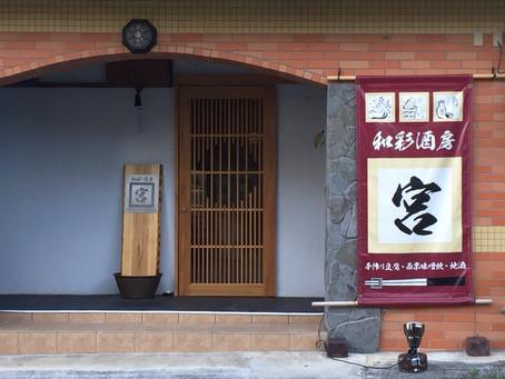 和食の真髄を極めたやさしい絶品料理『和彩酒房 宮』