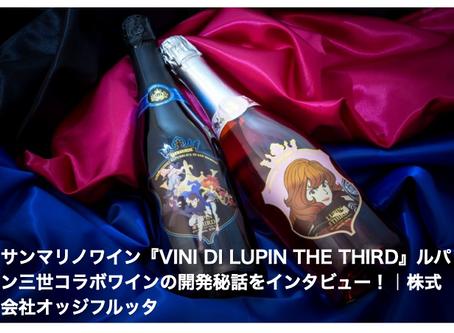 ルパン三世コラボワインが『ベストプレゼントガイド』で紹介されました!