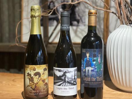 ロンドンで動き始めたルパン一味には内緒だぜ。秘蔵のルパン三世コラボ・フランスワインを蔵出し!