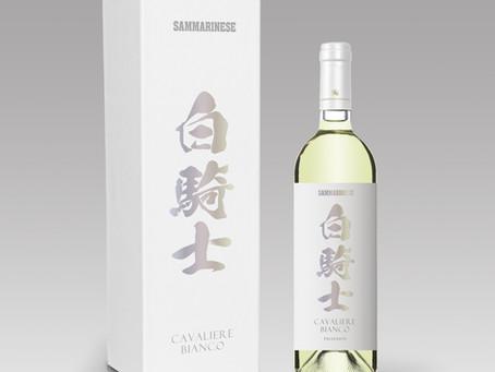 高見沢俊彦ブランドのワインが登場!その名も『白騎士』