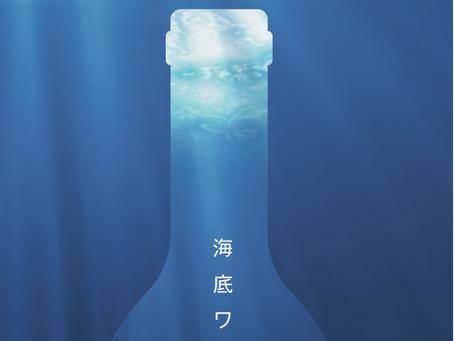 『海底ワインPROJECT 2021』始動! 予約販売を開始いたします。