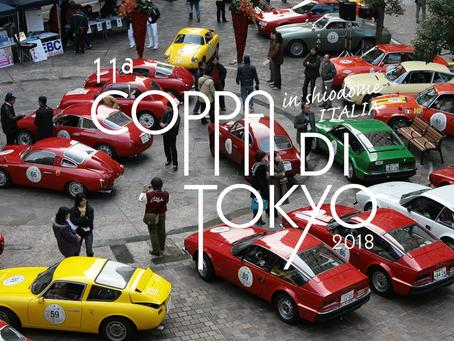 汐留のイタリア街に名車が勢揃い『COPPA DI TOKYO』に今年も協賛しました!
