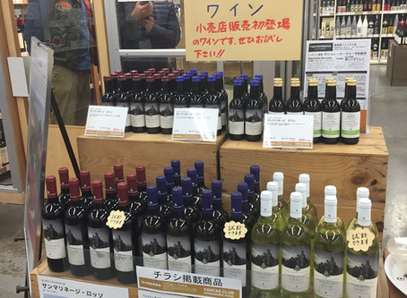 羽村でサンマリノワインフェアを開催。あの『白騎士』も試飲できます。
