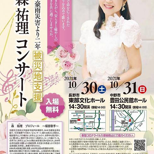 台風19号被災地支援コンサート~in中野市