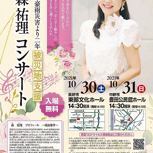 台風19号豪雨2周年・被災地支援コンサート