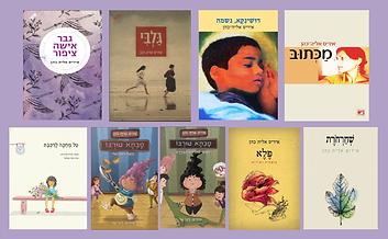 כל הספרים 2020 -2.png