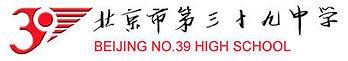 โรงเรียนมัธยมปักกิ่ง No.39 สถาบันการศึกษาในพันธมิตรกับ Wise International Education