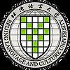 มหาวิทยาลัยภาษาและวัฒนธรรมปักกิ่ง สถาบันการศึกษาในพันธมิตรกับ Wise International Education