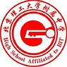 โรงเรียนมัธยมในเครือสถาบันเทคโนโลยี ปักกิ่ง สถาบันการศึกษาในพันธมิตรกับ Wise International Education