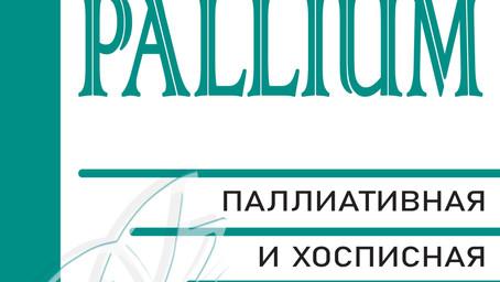 Журнал Pallium в РИНЦ
