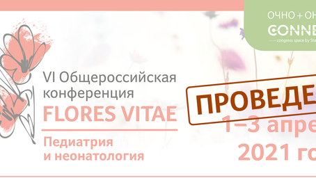 Прошла VI Общероссийская конференция «FLORES VITAE. Педиатрия и неонатология»
