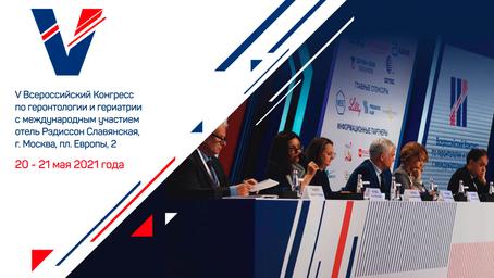 V Всероссийский Конгресс по геронтологии и гериатрии