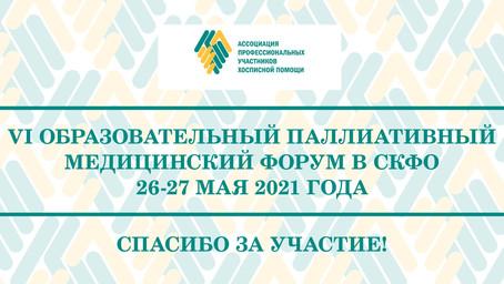 Итоги образовательного форума в СКФО