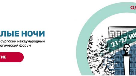 Международный Петербургский онкологический онлайн форум «Белые ночи»