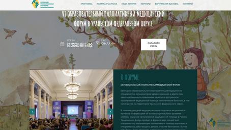 Итоги  онлайн-форума в УФО