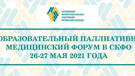 VI Образовательный паллиативный медицинский форум в СКФО состоится онлайн