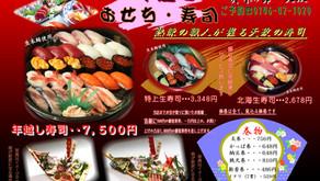 「令和」最初の年越し寿司