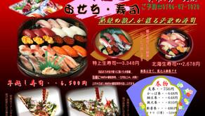 平成最後の年越し寿司は、天政で!!