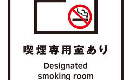 分煙に関するお知らせ
