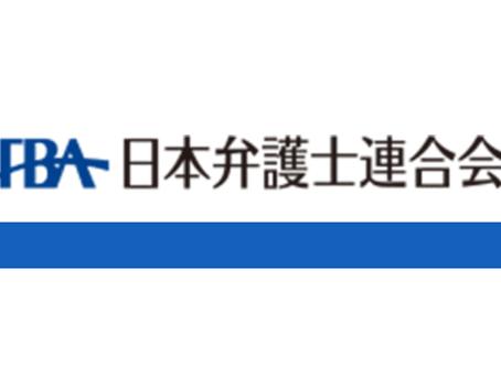 日弁連の「国籍留保・喪失制度に関する意見書」