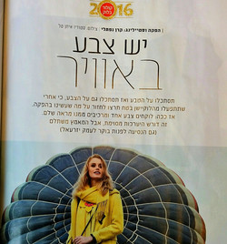 מגזין לאישה, 2016