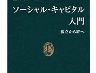 稲葉陽二『ソーシャル・キャピタル入門 孤立から絆へ』(2011年、中公新書)