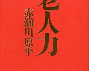 赤瀬川原平『老人力』(1998年、筑摩書房)