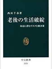 西垣千春『老後の生活破綻』(2011年、中公新書)