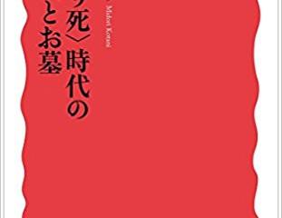 小谷みどり『〈ひとり死〉時代のお葬式とお墓』(2017年、岩波新書)