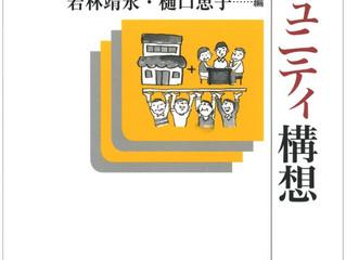 若林靖永・樋口恵子編『2050年超高齢社会のコミュニティ構想』(2015年、岩波書店)
