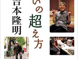 吉本隆明『老いの越え方』(2009年、朝日文庫)