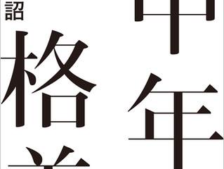 橘木俊詔『中年格差』(2020・青土社)