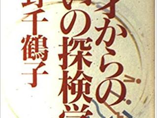 上野千鶴子『40才からの老いの探検学』(1990年、三省堂)