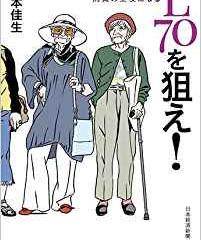吉本佳生『L70を狙え! 70歳以上の女性が消費の主役になる』(2014年、日本経済新聞出版社)