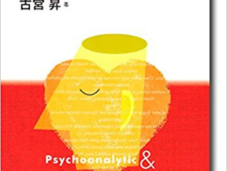 """古宮昇『共感的傾聴術 精神分析的に""""聴く""""力を高める』(2014年、誠信書房)"""