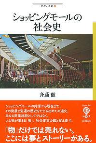 ショッピングモールの社会史.jpg