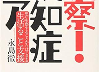 永島徹『必察!認知症ケア 思いを察することからはじまる生活(いき)ること支援』(2008年、中央法規出版)