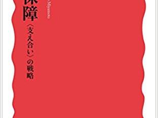 宮本太郎『共生保障<支え合い>の戦略』(2017年、岩波新書)
