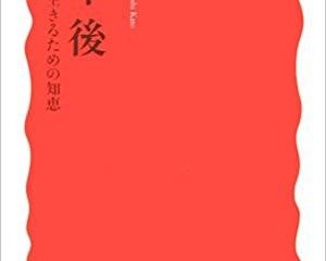 加藤仁『定年後 –豊かに生きるための知恵』(2007年、岩波新書)