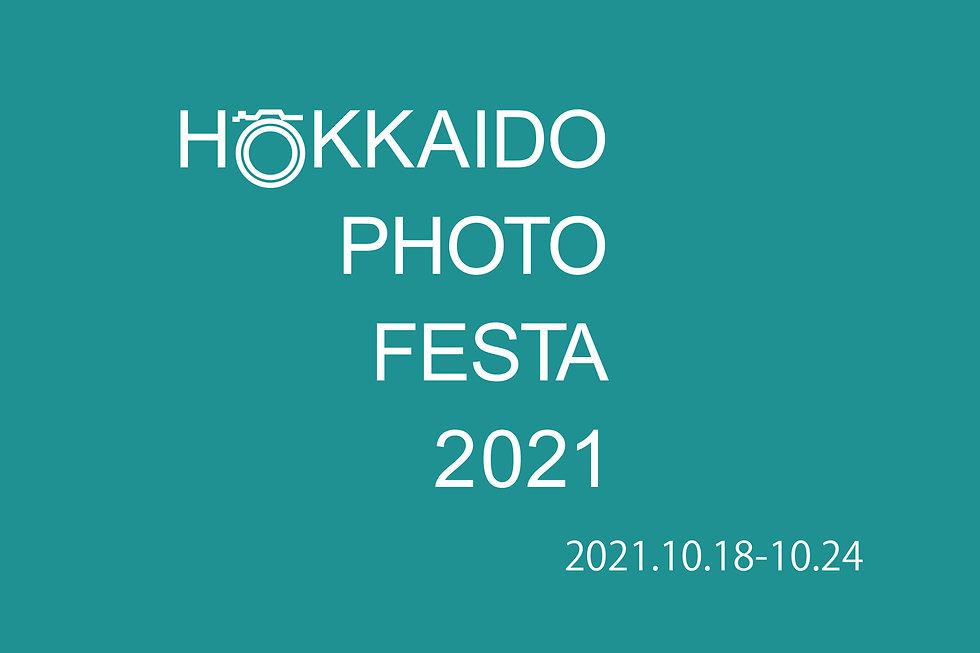 訂正済み HPF_ロゴ_W_2021.jpg−3.jpg