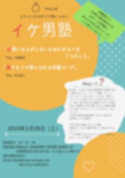 イケ男塾のコピー.jpg