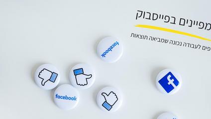 למה הקמפיינים שלכם בפייסבוק לא עובדים
