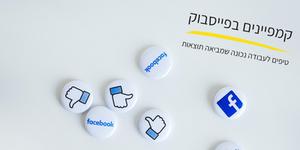 קמפיינים בפייסבוק טיפים לעבודה נכונה שמביאה תוצאות